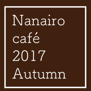 なないろカフェ2017 Autumn