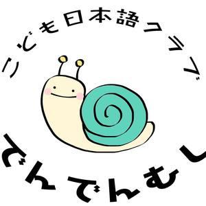 子ども日本語クラブでんでんむし