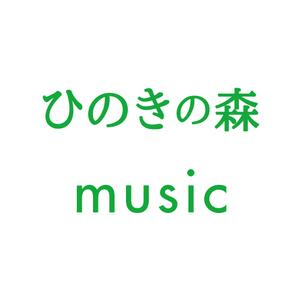ひのきの森music