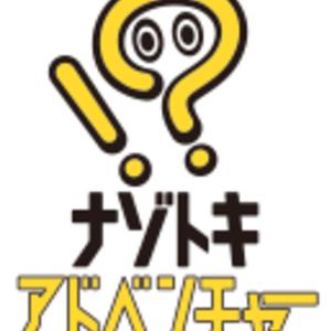 ナゾトキアドベンチャー[イベント予約受付]