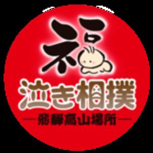 泣き相撲飛騨高山場所実行委員会