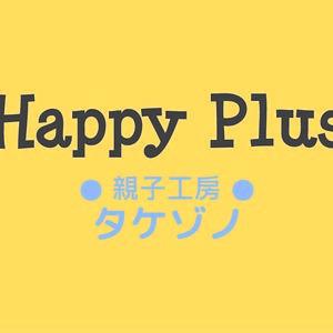 happy Plus 親子工房 レンタルスペース