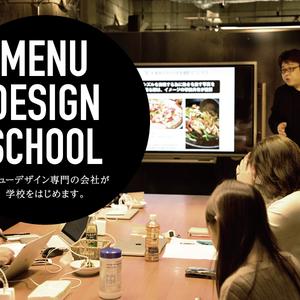 メニューデザインスクール(メニューデザイン研究所)