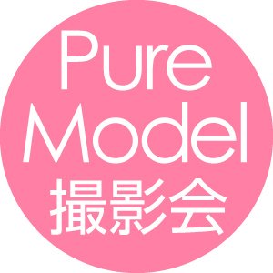 Pure Model 撮影会