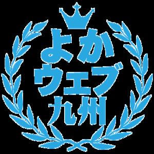 福岡のオリジナル出張パソコンレッスン Powered by よかウェブ九州