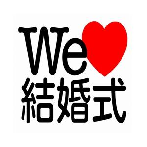 We ♥ 結婚式 仙台
