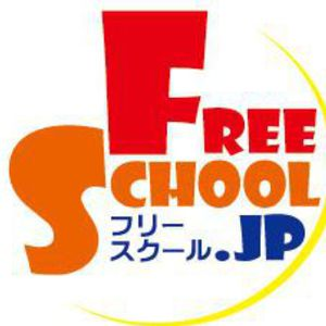 フリースクール.jp
