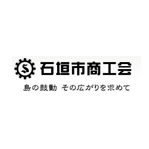 石垣市商工会 商談事前予約【沖縄離島コンテンツフェア】
