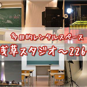 多目的レンタルスタジオ 浅草スタジオ~226~