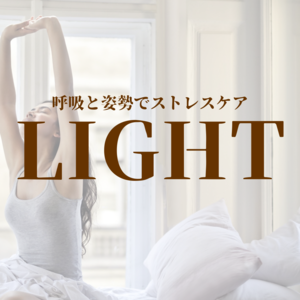 ヨガスタジオ LIGHT 茗荷谷
