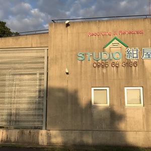 STUDIO紺屋