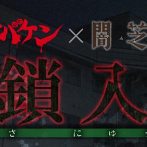 オバケン×闇芝居 コラボ企画